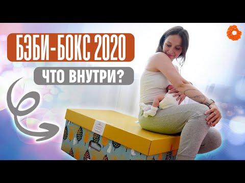 БЭБИ-БОКС 2020: что дарят при рождении ребенка?