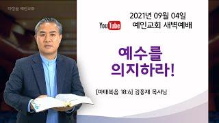 [예인교회 김홍재 목사 새벽설교] 예배실황 / 2021…