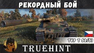 TVP T 50/51 — Рекорд по фрагам, урону и опыту
