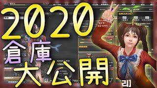 【CSO】2020!殭王的倉庫大公開!
