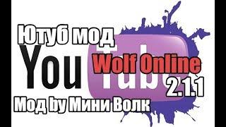 Ютуб мод| Wolf Online 2.1.1 ~ Mod by Мини Волк