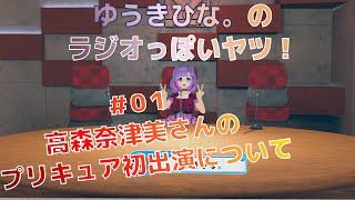 ゆうきひな。の『ラジオっぽいヤツ!』 #VirtualCast どうもで~す、ゆうきひな。です。 第一回では高森奈津美さんの事をニチアサオタク視点でお話しております。 #01 0:01 ...