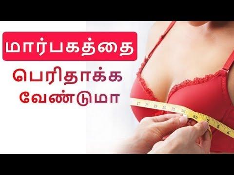 மார்பகத்தை  பெரிதாக்க ! How to Increase Breast Size| Tamil Beauty Tips