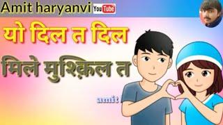 Bezuban ishq 😢 (Reprise) Anjali Raghav | New Haryanvi Whatsapp status 2019 | amit haryanvi