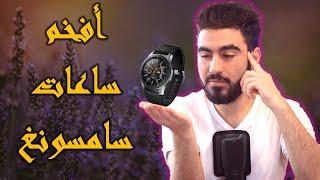 نظرة على مزايا وخصائص ساعة جالاكسي واتش الجديدة من سامسونج | Samsung Galaxy Watch
