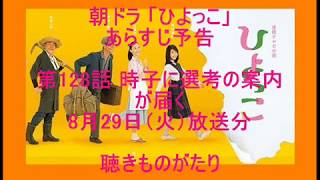朝ドラ「ひよっこ」第128話 時子に選考の案内が届く 8月29日(火)放送...
