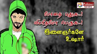 Youngsters become addicted to Narcotic Stamps   Polimer News