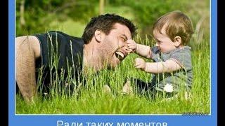 Лучшая речь Отца к Сыну который......