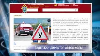 В Оренбурге задержан директор автошколы