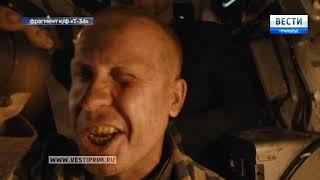 Блокбастер «Т-34» собирает во Владивостоке полные кинозалы