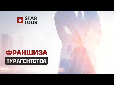 ФРАНШИЗА ТУРАГЕНТСТВА