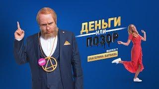 Деньги или Позор. Выпуск №7 с Екатериной Варнавой (31.08.17г.)