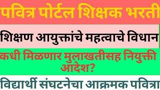 Pavitra portal updates - शिक्षण आयुक्तांचे महत्वाचे विधान
