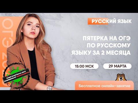Пятерка по русскому языку за 2 месяца   Русский язык ОГЭ   Умскул