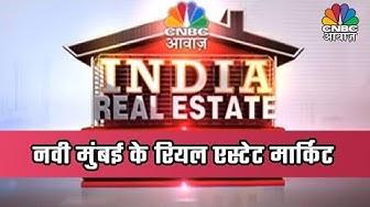 नवी मुंबई के रियल एस्टेट मार्किट पर चर्चा | India Real Estate Guide