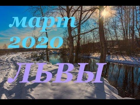 ЛЬВЫ. МАРТ 2020. САМЫЙ ПОДРОБНЫЙ ПРОГНОЗ на месяц.