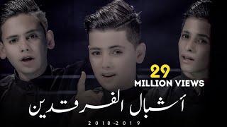 اشبال الفرقدين  - خوية ياعباس - #ويبقى_الحسين - 2018 - (فيديو كليب حصري ) | محرم - 1440