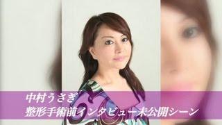 【大竹まことの金曜オトナイト】 中村うさぎ 整形手術前インタビュー未...