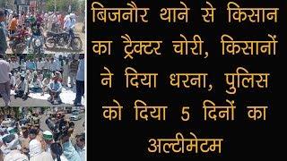 बिजनौर के नगीना थाने से ट्रैक्टर चोरी, किसानों ने सी0ओ0 आफिस के सामने दिया धरना 5 दिन का अल्टीमेटम