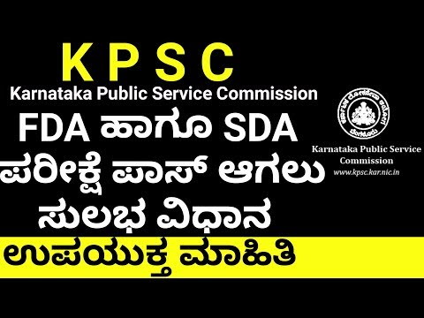 KPSC FDA SDA EXAM PREPARATION 2017, UDYOGA VARTE Sarkari Noukari, government Jobs