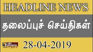 Puthiyathalaimurai Headlines  தலைப்புச் செய்திகள்   Tamil News   DMK   ADMK   28/04/2019   Breaking