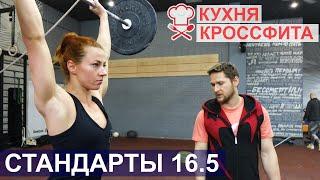 Стандарты выполнения open workout 16.5 / КУХНЯ КРОССФИТА