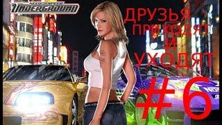 Прохождение Need for Speed: Underground - ДРУЗЬЯ ПРИХОДЯТ И УХОДЯТ #6