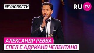 Александр Ревва спел с Адриано Челентано