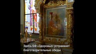 Благотворительный фонд «Здоровье» более 10 лет поддерживает Свято-Александро-Невский храм