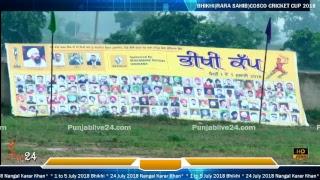 Bhikhi(Rara Sahib) Cosco Cricket Cup 2018(Day-1) thumbnail