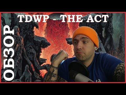 The Devil Wears Prada   The ACT ОБЗОР АЛЬБОМА
