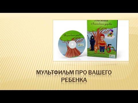 Мультфильм с участием ребенка заказать на день рождения