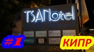 1 TSANotel 3 Лимассол Кипр