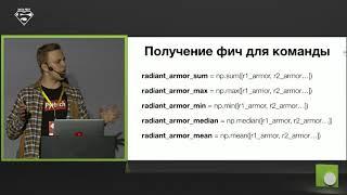 Предсказание победы в Dota 2 (Sberbank AI-Academy), 1 место — Александр Мамаев