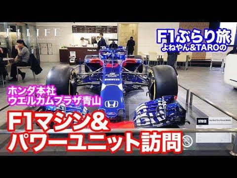 【F1ぶらり旅】ホンダ本社でトロロッソF1マシン&F1パワーユニット直撃!