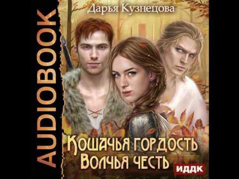 2001189 Glava 01 Аудиокнига. Кузнецова Дарья Кошачья гордость, волчья честь
