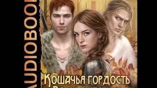 2001189 Glava 01 Аудиокнига. Кузнецова Дарья