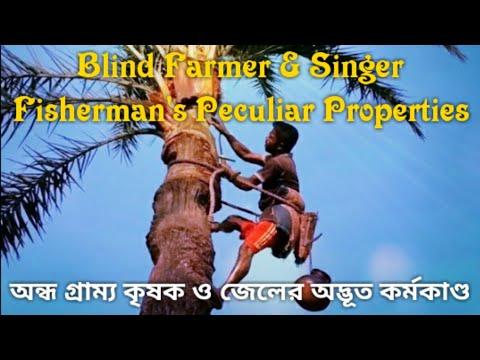 Shazal's World:  Amazing rural village farmer  Traditional activity  Bangladesh