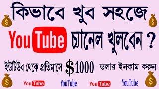 Wie erstellen Sie einen youtube-Kanal ich Wie man einen youtube-Kanal (Bangla Tutorial )