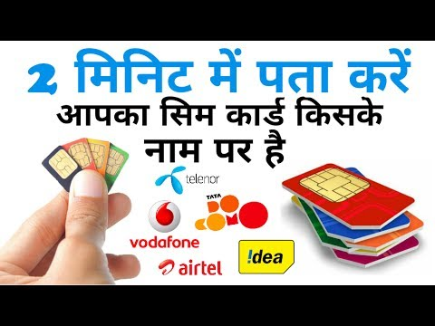 How to Know SIM CARD Owner Name in Just 2 Minutes - Online tricks and  offers