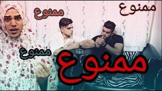 كلشي ممنوع مرغوب . ||محمد و رامي|| Mohammed And Rami ||