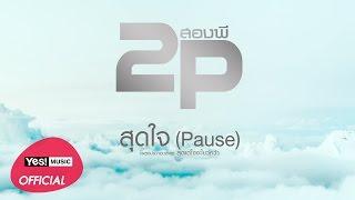 สุดใจ (Pause) : 2P (สองพี) เพลงประกอบละคร สุดแต่ใจจะไขว่คว้า | Official Lyric Audio