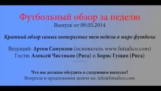 Подкаст о Футболе нр.1, 09.03.2014, Артем Самуилов