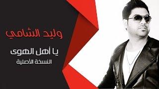 وليد الشامي - يا أهل الهوى (النسخة الأصلية)