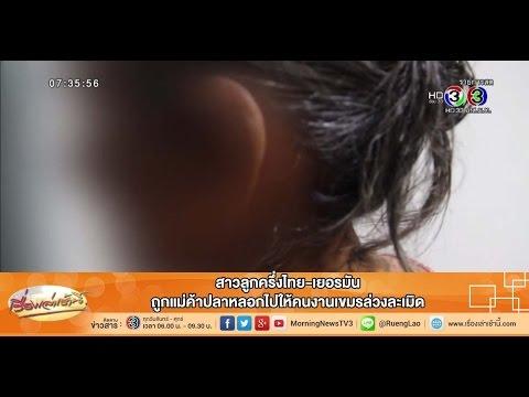 เรื่องเล่าเช้านี้ สาวลูกครึ่งไทย-เยอรมัน ถูกแม่ค้าปลาหลอกไปให้คนงานเขมรล่วงละเมิด (27 ก.ค.58)