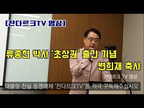 [잔다르크TV 영상] 류종현 박사 '초상권' 출간 기념 변희재 축사