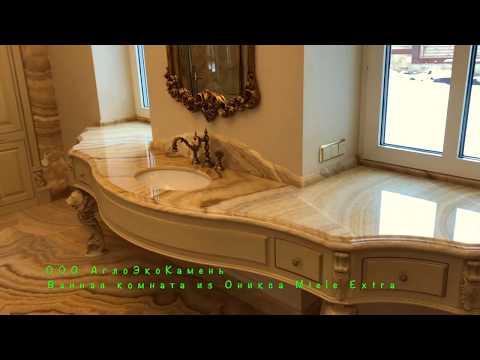 "Ванная комната из Оникса ""Miele Extra"""