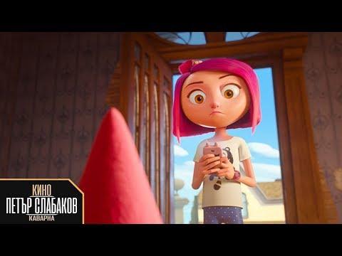 Гномчета вкъщи / Gnome Alone (2018) streaming vf