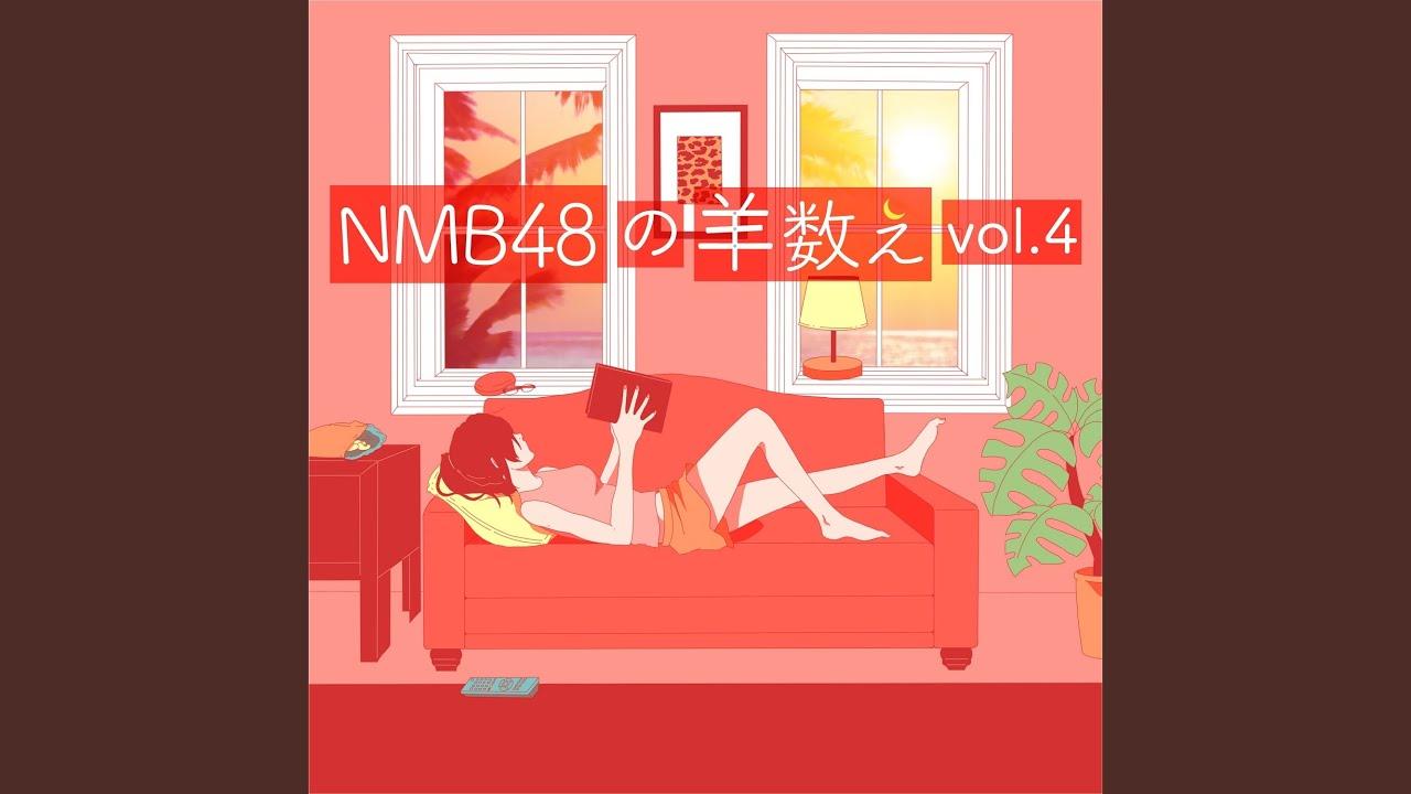 NMB48の羊数え vol.4 (羊361-480)