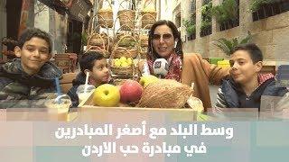 صبحية مع غادة في وسط البلد مع أصغر المبادرين في مبادرة حب الاردن